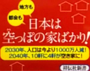 7011 - 三菱重工業(株) 首都圏東京も 例外では無い!