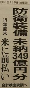 """7011 - 三菱重工業(株) 今だに """"日本は12才の少年である""""ってか?  17年度末前金支払済みだと"""