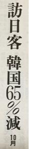 7011 - 三菱重工業(株) 読売新聞まで どーでもイイ記事書きやがって! SK観光客がまるでinbound主力かよ チガ〜だろう