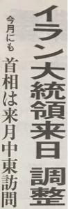 7011 - 三菱重工業(株) 祝 イラン大統領来日! 3流国際政治国•Japanにとり 最後のチャンスになるだろう ドシ