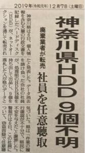 7011 - 三菱重工業(株) 県知事 この責任を どー考えてるんや!  そんじょそこらの片田舎ではない 現代日本を代表する 政令指