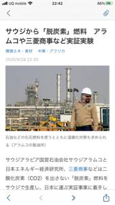 7011 - 三菱重工業(株) サウジアラビア国営石油会社サウジアラムコと日本エネルギー経済研究所、三菱商事などは二酸化炭素(CO2