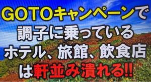 7011 - 三菱重工業(株) 倒産近しって?   経営コンサル/ 島倉氏指摘!