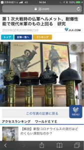 4347 - ブロードメディア(株) 第1次世界大戦時に仏軍が使用していたヘルメットは、現在の米軍が使用しているヘルメットよりも頭上での爆