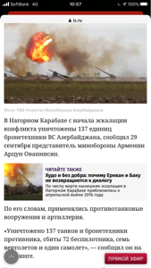 4347 - ブロードメディア(株) アルメニア国防省によると、「アゼルバイジャン軍の137両の戦車と装甲車を破壊、72機のドローン、7機