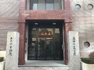 行ってきました、食べてきました、買ってみました 御府内八十八ヶ所 6番札所 不動院 東京都港区六本木3-15-4