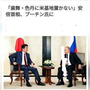 北方領土問題 > ロシアの交渉は 税金の無駄遣いだ(´;ω;`) もう相手にすんな