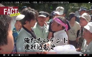 沖縄県 マスゴミは報道しないけれど、沖縄の反基地運動屋の現実は