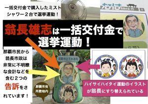 沖縄県 翁長知事が市長だった時期の市長選での公私混同。 沖縄タイムズなどは知っていても報道しなかった。 その