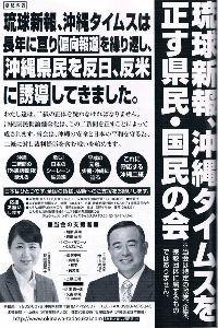 沖縄県 沖縄タイムズ等の偏向を通り越した機関紙は我那覇氏の発言を意図的に一切、真面に記事にしないし、 朝日捏