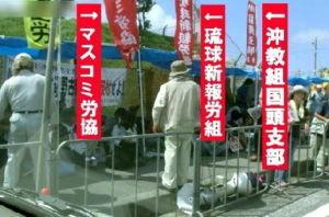 沖縄県 マッチポンプで理屈や道理の通じない連中