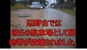 沖縄県 だから、辺野古では連中による   ☟