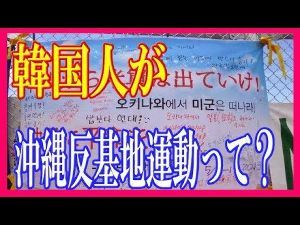 沖縄県 もっとも、こんな輩達が多いからそうなるのだが
