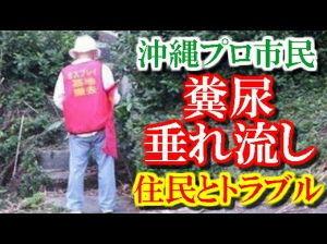 沖縄県 >沖縄 不法投棄に住民危機感 https://news.yahoo.co.jp/pickup/626