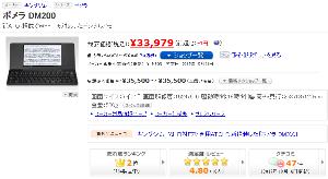 7962 - (株)キングジム 明日10/21は、【 ポメラ DM200 】 発売1周年。 まだ「Wi-Fiにも対応」を使っていませ