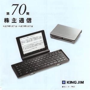 7962 - (株)キングジム 【 ポメラ発売10周年 】 という事で、株主通信の表紙がポメラ。 配当金計算書 等、到着 -。