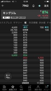 7962 - (株)キングジム 後場気配w