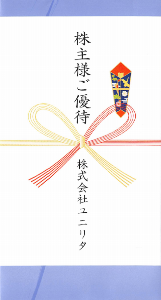 3800 - (株)ユニリタ 【 株主優待 到着 】 (100株) 2,000円分JCBギフトカード -。