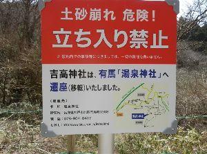 六甲山 最高峰の近くにあった「吉高神社」、 神社の近くで土砂崩れが発生し H27年には柵が設けられ立ち入り禁