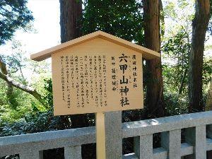 六甲山 先日石の宝殿で見た立て札に 「六甲山神社」のフリガナとして 「ろっこうさん」と記載されていました。