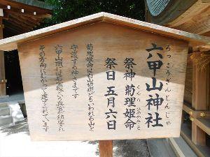 六甲山 添付写真は西宮神社の境内末社の立て札です。 こちらは六甲山神社は「ろっこうざん神社」と濁った発音でし