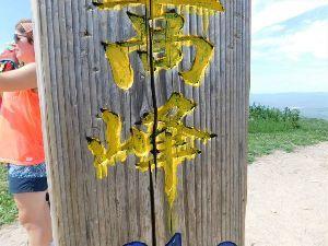 六甲山 最高峰の標柱、 ネットで知ったのですが 7/16以降に最高峰の標柱に誰かが手を加えています。 なぜ黄