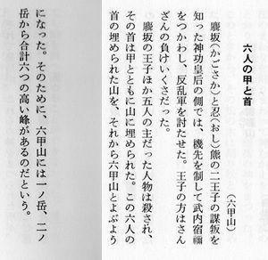 六甲山 机上にて六甲山。 添付画像は田辺眞人著の「神戸の伝説」の一部です。 六甲山の名前の由来とした六人の首
