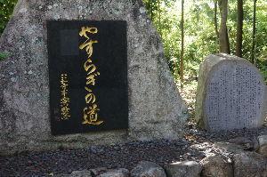 新規発足 「ジジババの会」 四国県人会連絡協議会? なんじゃか知らんが、京都の片隅の自然破壊か それとも、四国の面々が京都を乗っ
