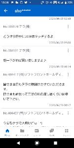 2321 - (株)ソフトフロントホールディングス 2000円どころか200円になってますけどw