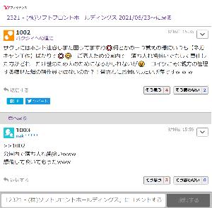 2321 - (株)ソフトフロントホールディングス 逃がさないよ!!!! 落ち入れ歯拾い…  https://finance.yahoo.