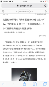 7832 - (株)バンダイナムコホールディングス 日経新聞に載るとは、、、