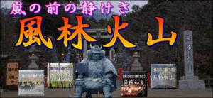 5262 - 日本ヒューム(株) 来年に向かい 嵐の前の静けさか                     疾 如 風 徐 如 林 侵