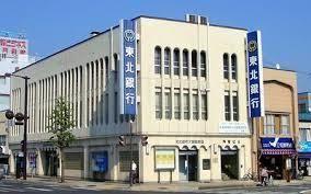 8349 - (株)東北銀行 東北銀行 奥州の頼れる銀行