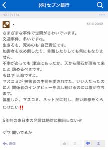 8349 - (株)東北銀行 ほら・(Tom)じじぃ お前望んでる東日本大地震がもう一度起これという投稿、貼っておいてやるよ お前