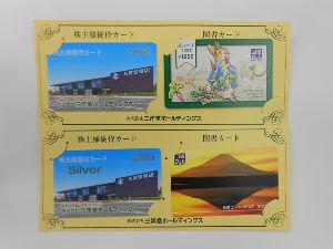 8349 - (株)東北銀行 母の日には図書カードを贈ろう♡