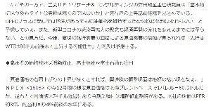 1605 - (株)INPEX 今日の株探ニュースから一部抜粋