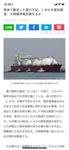 1605 - 国際石油開発帝石(株) しばらくは原油下がんないよ LNGは相変わらずの逼迫