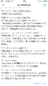 6027 - 弁護士ドットコム(株) へー