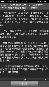 6027 - 弁護士ドットコム(株) て