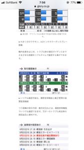 4824 - (株)メディアシーク QRセルフレジは、何故グローリー側からのリリースが無いのでしょうか?  この商品はグローリーの製品を