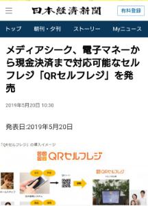 4824 - (株)メディアシーク 日本経済新聞にも...材料が豊富 今日は素直に高値更新の予想!