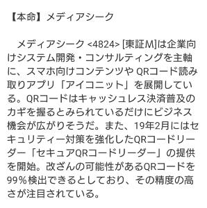 4824 - (株)メディアシーク QRキャッシュレス決済   (本命) メディアシーク 市場規模8兆円、楽しみ!