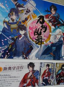4824 - (株)メディアシーク 函館でこんなポスターが  刀剣乱舞  陸奥守吉行の刀が 田村心さんです  刀がそれぞれ男子なんですっ