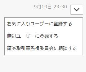 6636 - (株)ソルガム・ジャパン・ホールディングス 度が過ぎると・・・通報できるんですね(*^_^*)v