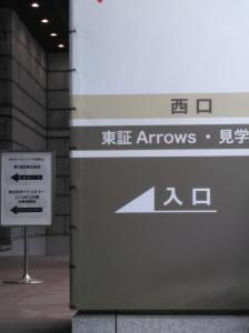 9702 - (株)アイ・エス・ビー 東証アローズ ISB決算説明会!