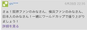 2018年6月28日(木) DeNA vs 阪神 10回戦 これ