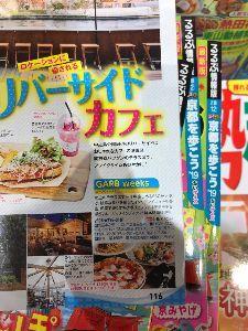 3418 - (株)バルニバービ 明日6月14日にバルニバービの大阪・中之島オープンテラスがリオープンします!  ここは旅行ガイド本「