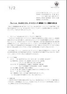 3418 - (株)バルニバービ バルニバービからゴールドメンバー株主対象のイベント開催のお知らせ。 今年6月に東京、大阪と福岡の店舗
