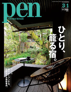3418 - (株)バルニバービ ライフスタイル雑誌「pen」最新号(3月号)の表紙が バルニバービが経営する旅館&レストランの菊水で
