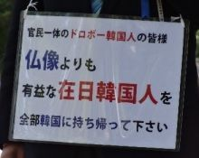 橋下くん。もういいよ。 韓国の建国当初の民族主義は「反日主義」一辺倒で、「日帝に対する闘争」を掲げることで民族の紐帯を醸成し